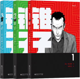 錐子(全三冊)