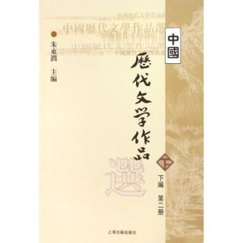 高等学校文科教材:中国历代文学作品选(下编·第2册)