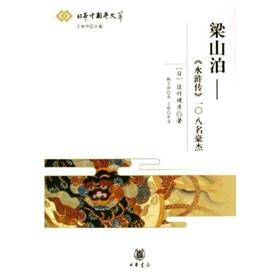 梁山泊:水浒传108名豪杰