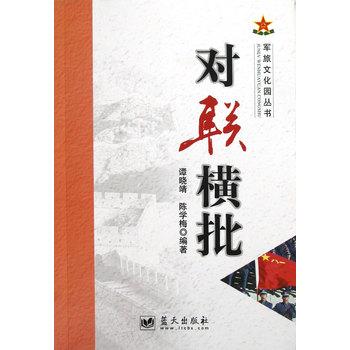 军旅文化园丛书——对联横批