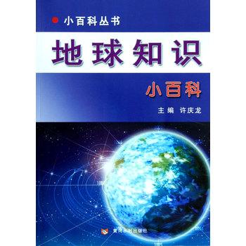 地球知识小百科