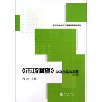 《市场调查》学习指导与习题(第2版)