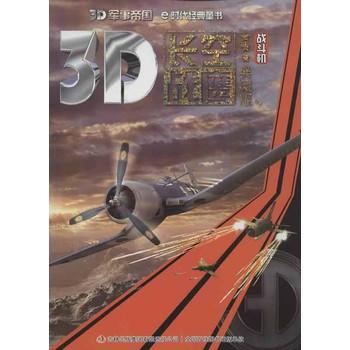 《3D军事帝国——长空战鹰-战斗机》
