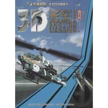 《3D军事帝国——长空战鹰-直升机》