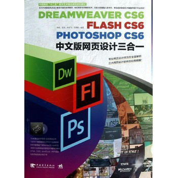 DreamweaverCS6/FlashCS6/PhotoshopCS6中文版网页设计三合一