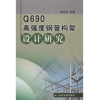 Q690高强度钢管构架设计研究