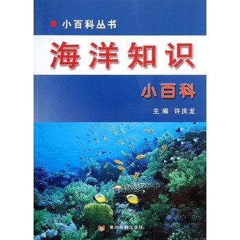 海洋知识小百科