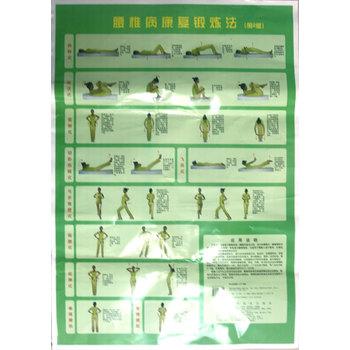 腰椎病康复锻炼法