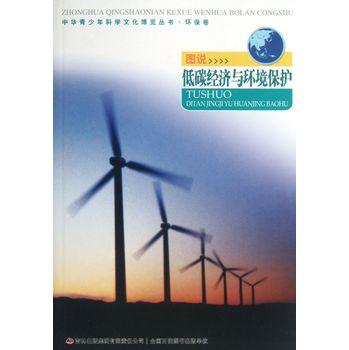 图说低碳经济与环境保护