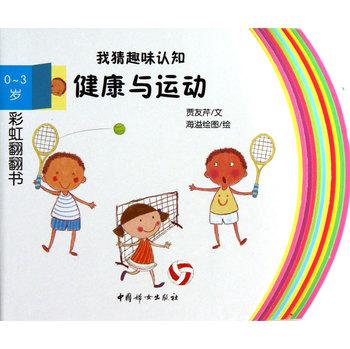 彩虹翻翻书·我猜趣味认知(0-3岁):健康与运动