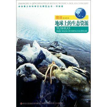 图说地球上的生态资源