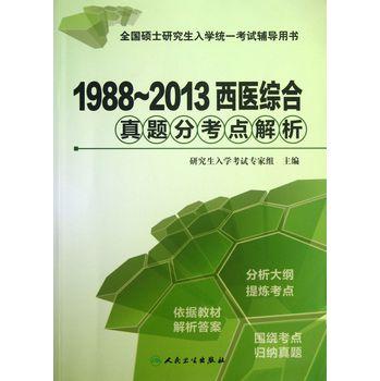 全国硕士研究生入学统一考试辅导用书:1988~2013西医综合真题分考点解析
