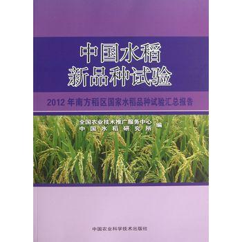 中国水稻新品种试验:2012年南方稻区国家水稻品种试验汇总报告