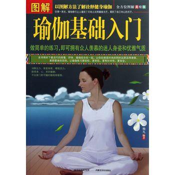 图解瑜伽基础入门(全方位图解美绘版)
