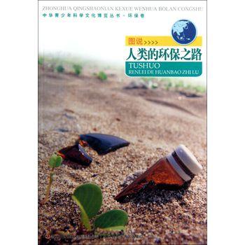 图说人类的环保之路