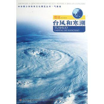 图说台风和寒潮