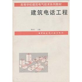 高等学校建筑电气技术系列教材:建筑电话工程