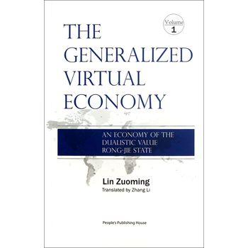 广义虚拟经济:二元价值容介态的经济:英文