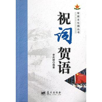 军旅文化园丛书:祝词贺语