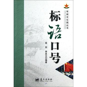 军旅文化园丛书——标语口号