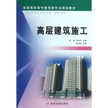 高层建筑施工(全国高职高专建筑类专业规划教材)