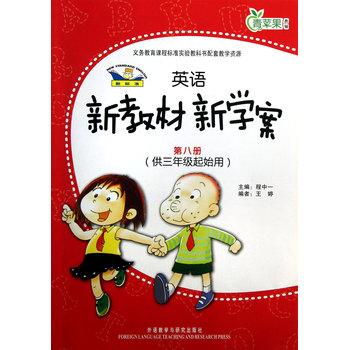 新标准英语新教材新学案:供三年级起始用.第8册