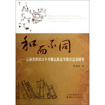 和而不同:云南省世居25个少数民族高等教育需求研究