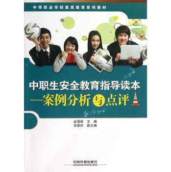 中职生安全教育指导读本:案例分析与点评