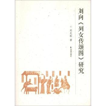 刘向《列女传颂图》研究