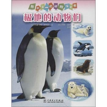 极地的动物们