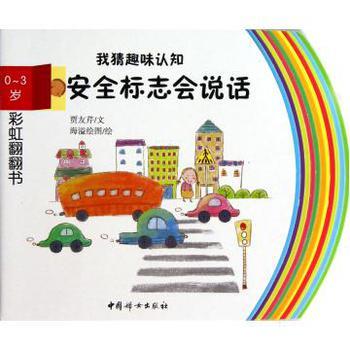 彩虹翻翻书·我猜趣味认知(0-3岁):安全标志会说话