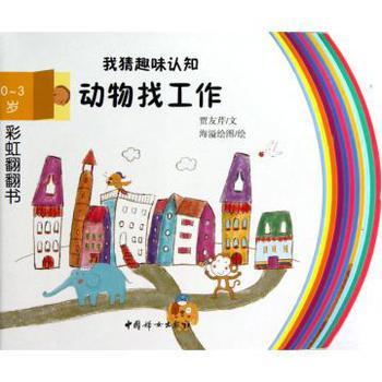 彩虹翻翻书·我猜趣味认知(0-3岁):动物找工作