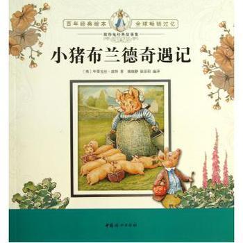 彼得兔经典故事集:小猪布兰德奇遇记