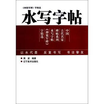 水写字帖——神策军碑字精选