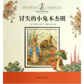 彼得兔经典故事集:冒失的小兔本杰明