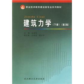 职业技术教育建设类专业系列教材:建筑力学(下册)(第2版)