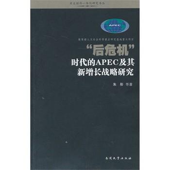 """""""后危机""""时代的APEC及其新增长战略研究"""