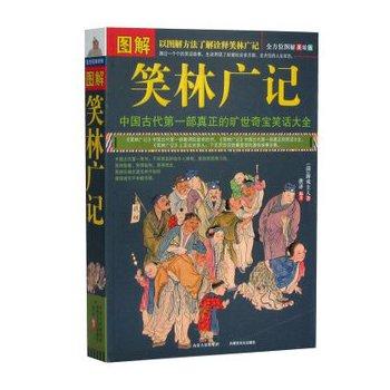 图解笑林广记(美绘版)