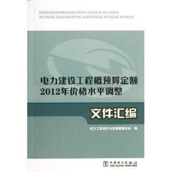 电力建设工程概预算定额2012年价格水平调整文件汇编