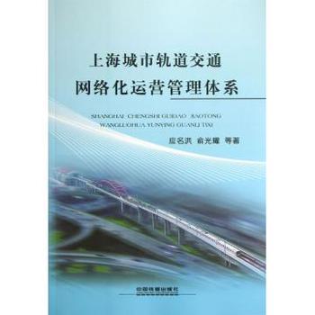 上海城市轨道交通网络化运营管理体系