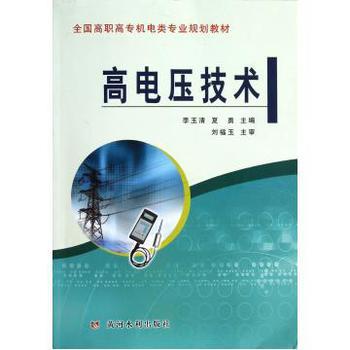 高电压技术(全国高职高专机电类专业规划教材)