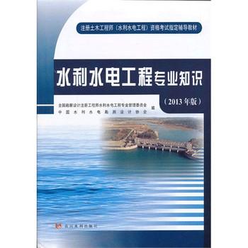 注册土木工程(水利水电工程)资格考试指定辅导教材:水利水电工程专业知识(2013年版)