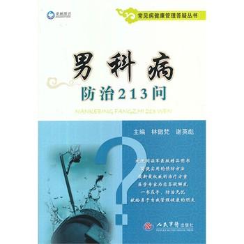 常见病健康管理答疑丛书:男科病防治213问
