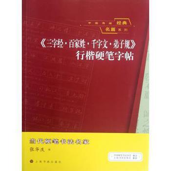 中国传统经典名篇系列:《三字经·百家姓·千字文·弟子规》行楷硬笔字帖
