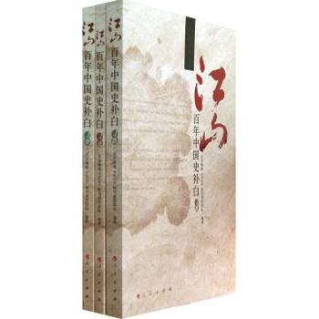江山:百年中国史补白