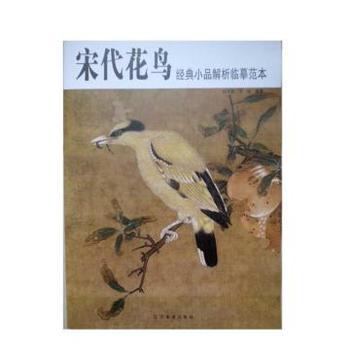 宋代花鸟:经典小品解析临摹范本