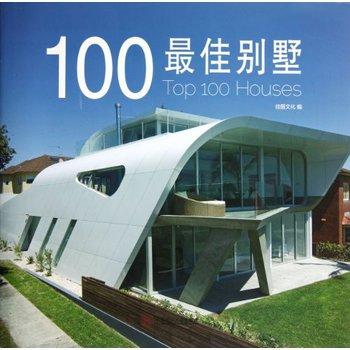 100最佳别墅(Top 100 Houses)
