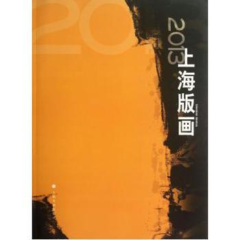 2013上海版画