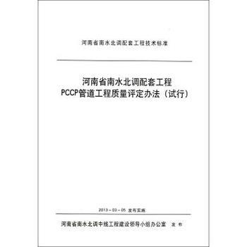 河南省南水北调配套工程技术标准:河南省南水北调配套工程PCCP管道工程质量评定办法(试行)