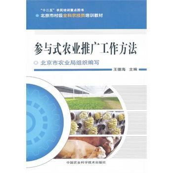 参与式农业推广方法